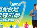 【全程LIVE】4/18 7:30 真愛台灣即刻形動 幸福台灣公益路跑-澎湖場