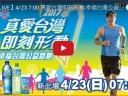 【全程LIVE】4/23 7:00 真愛台灣即刻形動 幸福台灣公益路跑-新北場