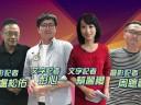 賀 中天新聞 中天調查報告榮獲 2018文創新聞獎