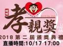【全程LIVE】2018 第二屆「旺旺孝親獎詞曲創作大賽」頒獎典禮