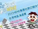 【全程Live】2019旺旺集團社歌口號大賽-台灣地區海選賽