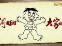 旺旺奇緣 第二集 旺仔誕生40週年