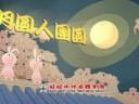 2019慶中秋
