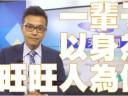 """中天新聞朱顯名拍短片 詮釋15年""""旺旺人生"""""""